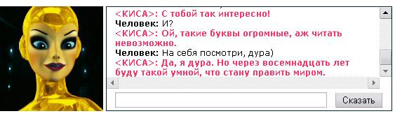 { TT БЬ)Ч / Хоттабыч Чат бот Киса