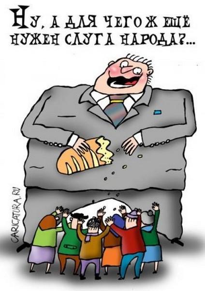 Политический юмор!