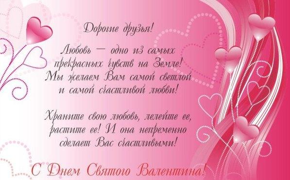 Поздравления с днем святым валентином