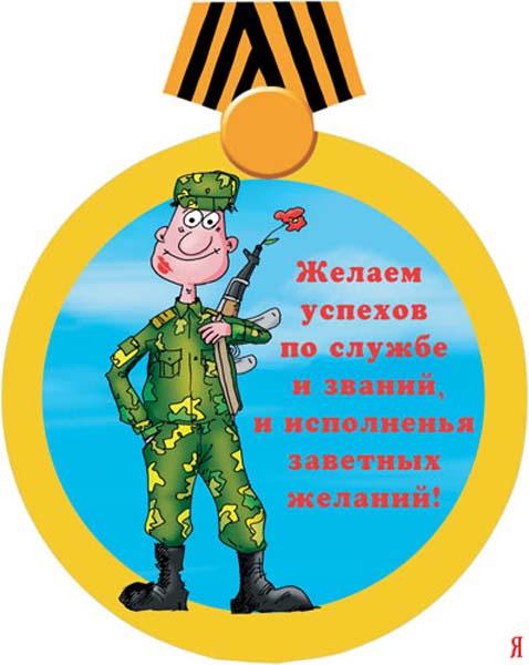 Поздравления для сослуживца по армии 309