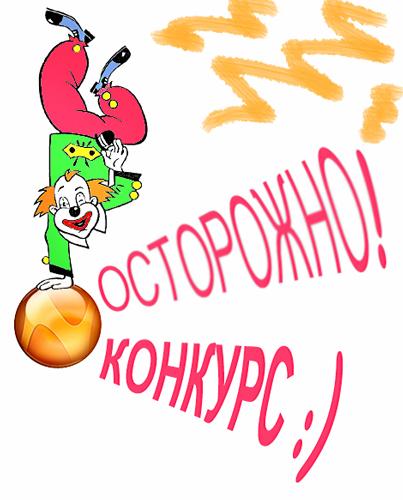 идеи для конкурса на первое апреля Адрес: Санкт-Петербург