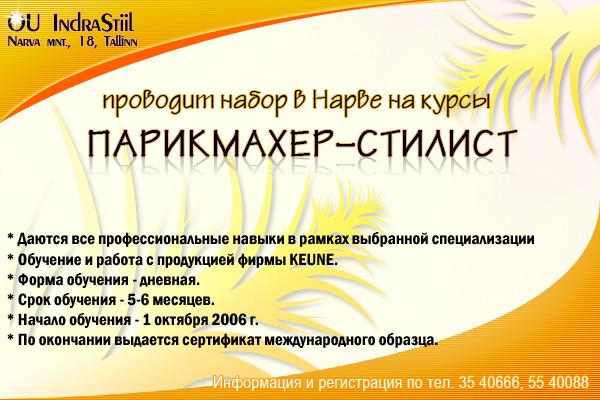 образец сертификат парикмахера - фото 10